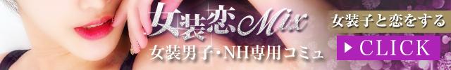 bible-女装恋MIX